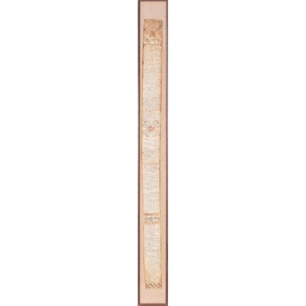 An Ethiopian Coptic Prayer Scroll