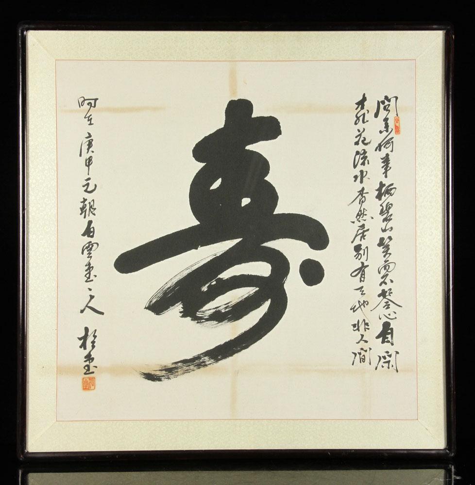 Korean calligraphy on paper