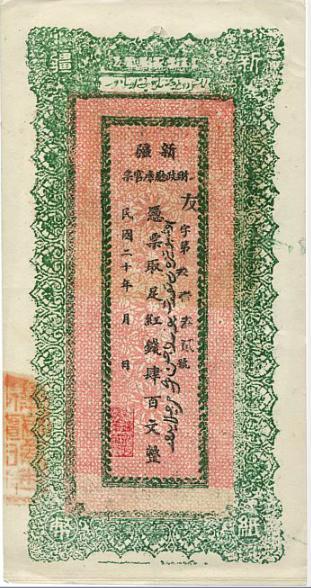 China, Sinkiang, 5 Taels 1932, Pick S 1780, small hole, pencil writing; 400 Cash 1931, Pick S 1851, perf. pencil writing. +2