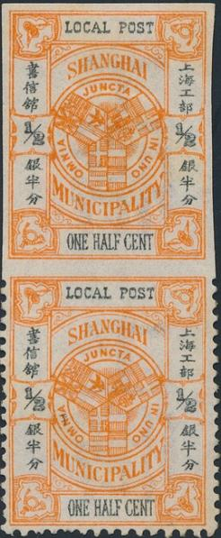 China. Local issue. Shanghai. 1893. 1/2 c. orange/black. Vertical pair with perforated and IMPERFORATED stamp