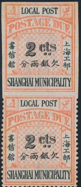 China. Local issue. Shanghai. Postage due. 1893. 2 c. red/black. Vertical pair with perforated and IMPERFORATED stamp