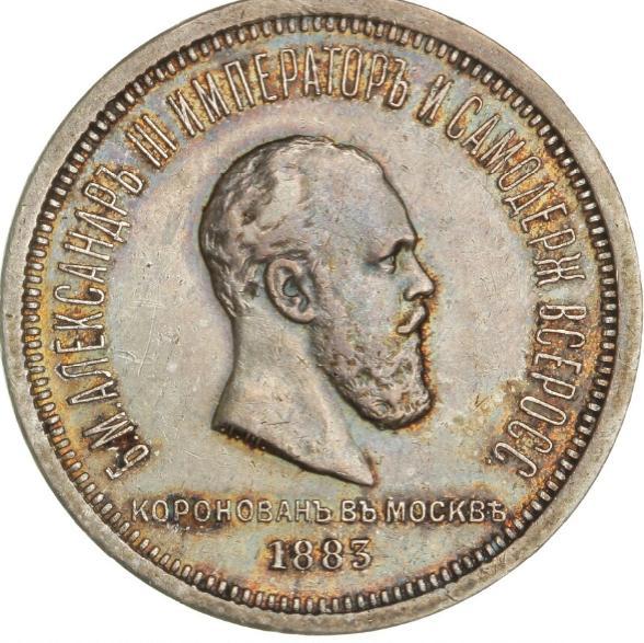 Russia, Alexander III, Coronation Rouble 1883, Y 43, Bitkin 217